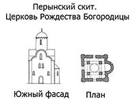 Церковь Рождества Богородицы в Перынском скиту