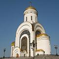 Москва, Церковь Георгия Победоносца на Поклонной горе