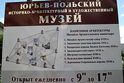 Михаило-Архангельский монастырь - Юрьев-Польский - Юрьев-Польский район - Владимирская область