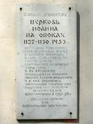 Церковь Иоанна Предтечи на Опоках - Великий Новгород - г. Великий Новгород - Новгородская область