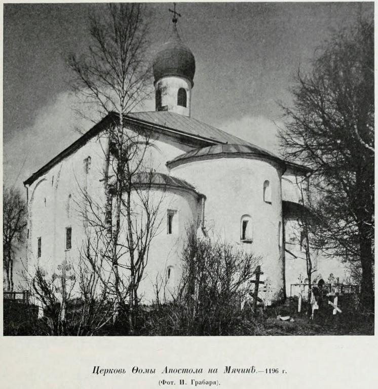 Церковь Уверения Фомы в Воскресении Христовом на Мячине, Великий Новгород