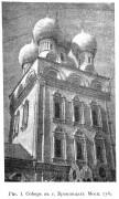 Собор Михаила Архангела - Бронницы - Раменский район - Московская область