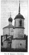 Церковь Троицы Живоначальной (старая) - Конобеево - Воскресенский район - Московская область