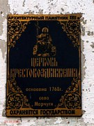 Церковь Воздвижения Креста Господня - Марчуги - Воскресенский район - Московская область