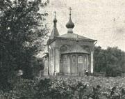 Церковь Мины Великомученика - Старая Русса - Старорусский район - Новгородская область