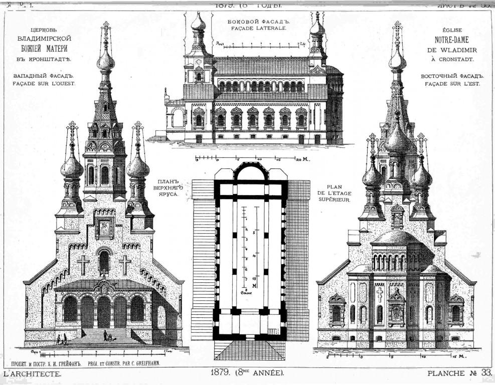 Собор Владимирской иконы Божией Матери, Санкт-Петербург