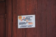 Церковь Иоанна Богослова на Ишне - Богослов - Ростовский район - Ярославская область