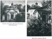 Церковь Антония Римлянина - Почеп - Почепский район - Брянская область