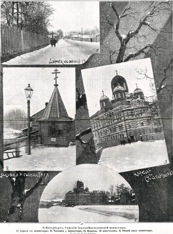 Иоанновский ставропигиальный женский монастырь, Санкт-Петербург