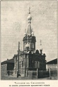 Часовня Николая Чудотворца - Смоленск - г. Смоленск - Смоленская область