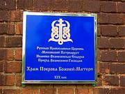 Церковь Покрова Пресвятой Богородицы - Фурманов - Фурмановский район - Ивановская область