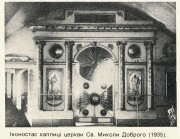 Церковь Николая Чудотворца (Миколы Доброго) - Киев - г. Киев - Украина, Киевская область
