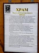 Церковь Спаса Нерукотворного Образа - Гавшинка - Ярославский район - Ярославская область