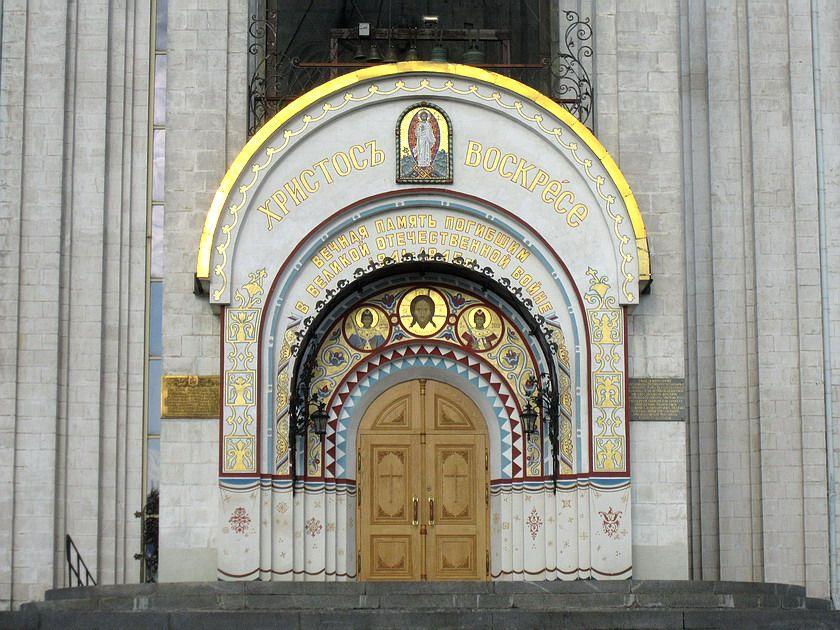 Церковь Георгия Победоносца на Поклонной горе, Москва