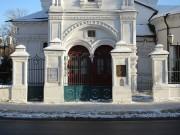 Церковь Николая Чудотворца в Пыжах - Москва - Центральный административный округ (ЦАО) - г. Москва