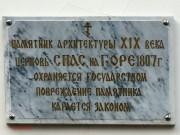 Церковь Спаса Нерукотворного Образа - Тула - г. Тула - Тульская область