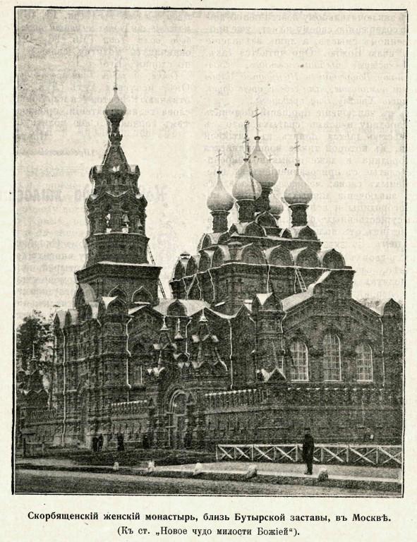 Церковь Спаса Всемилостивого быв. Скорбященского монастыря, Москва