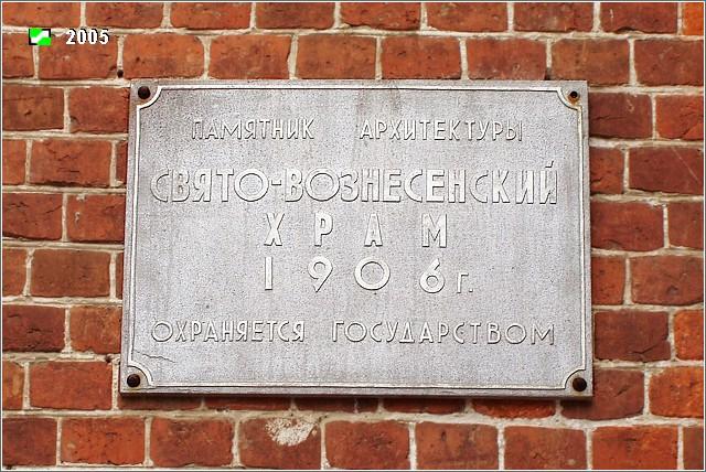 Церковь Вознесения Господня, Камешково