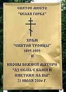 Церковь Троицы Живоначальной - Анисово Городище - Кировский район - Калужская область