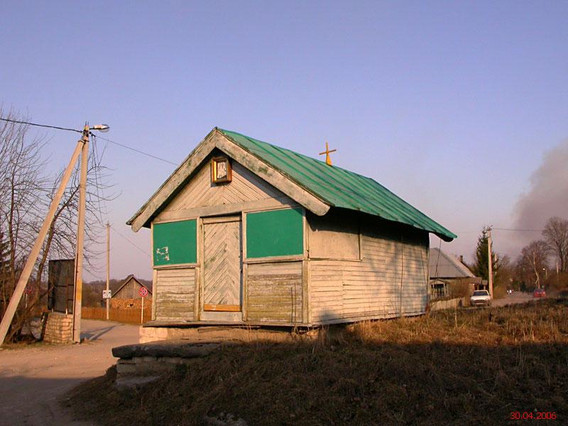 Часовня Флора и Лавра, Изборск