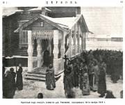 Церковь Михаила Малеина - Тимково - Ногинский район - Московская область
