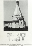 Церковь Воскресения Христова - Городня - Ступинский район - Московская область