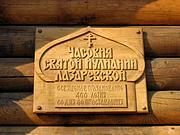 Лазарево. Лазаревское подворье Спасо-Преображенского монастыря. Часовня Иулиании Лазаревской