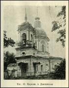 Будённовец (Даниловское). Николая Чудотворца, церковь