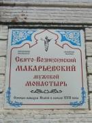 Макарьевская пустынь - Макарьевская пустынь - Верхнеуслонский район - Республика Татарстан
