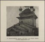 Вирма. Петра и Павла, церковь