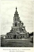 Церковь Николая Чудотворца - Слободской - Слободской район - Кировская область