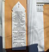 Церковь Иоанна Златоуста - Астрахань - г. Астрахань - Астраханская область