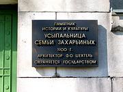 Неизвестная часовня - Москва - Северо-Западный административный округ (СЗАО) - г. Москва