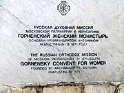 Горненский женский монастырь - Иерусалим (Эйн-Карем) - Израиль - Прочие страны