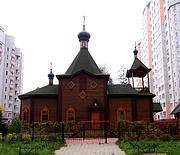 Церковь Серафима Саровского - Юбилейный - Пушкинский район и г. Королёв - Московская область