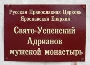 Адрианов Успенский монастырь - Адрианова Слобода - Пошехонский район - Ярославская область