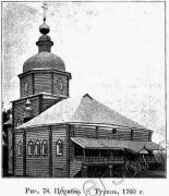 Церковь Троицы Живоначальной - Турань - Ветлужский район - Нижегородская область