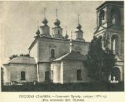 Собор Спаса Преображения - Галич - Галичский район - Костромская область