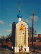 Часовня Иверской иконы Божией Матери - Черноголовка - Ногинский район - Московская область