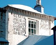 Кафедральный собор Воздвижения Креста Господня - Палех - Палехский район - Ивановская область