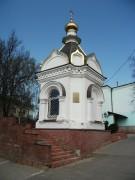 Часовня Пантелеимона Целителя - Руза - Рузский район - Московская область