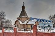 Часовня Николая Чудотворца - Тарычево - Ленинский район - Московская область