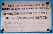 Церковь Благовещения Пресвятой Богородицы - Воронцово - Пучежский район - Ивановская область