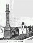 Церковь Александра Невского - Хотин - Хотинский район - Украина, Черновицкая область