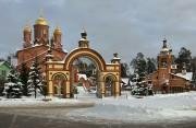 Церковь Петра и Павла - Ильинский - Раменский район - Московская область