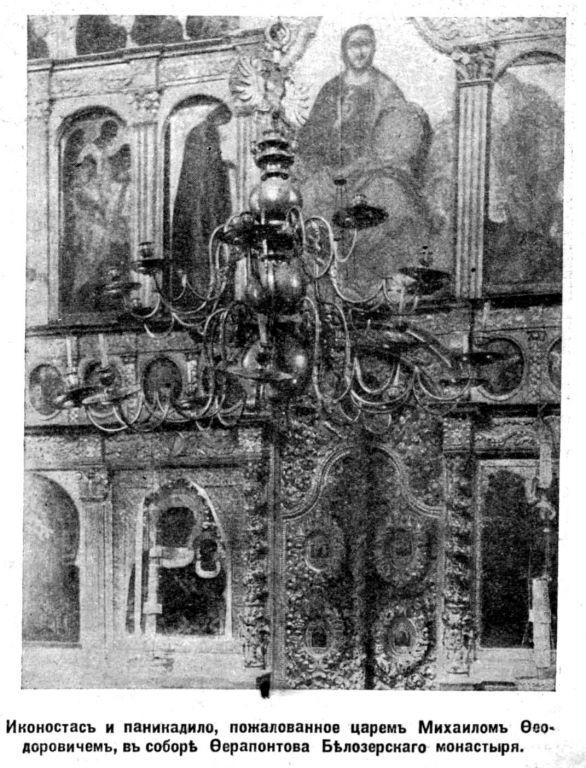 Ферапонтов монастырь. Собор Рождества Пресвятой Богородицы, Ферапонтово