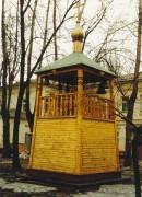 Марфо-Мариинская обитель милосердия - Москва - Центральный административный округ (ЦАО) - г. Москва