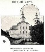 Авраамиев монастырь. Собор Спаса Преображения - Смоленск - г. Смоленск - Смоленская область