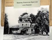 Церковь Рождества Христова - Окшово - Меленковский район - Владимирская область