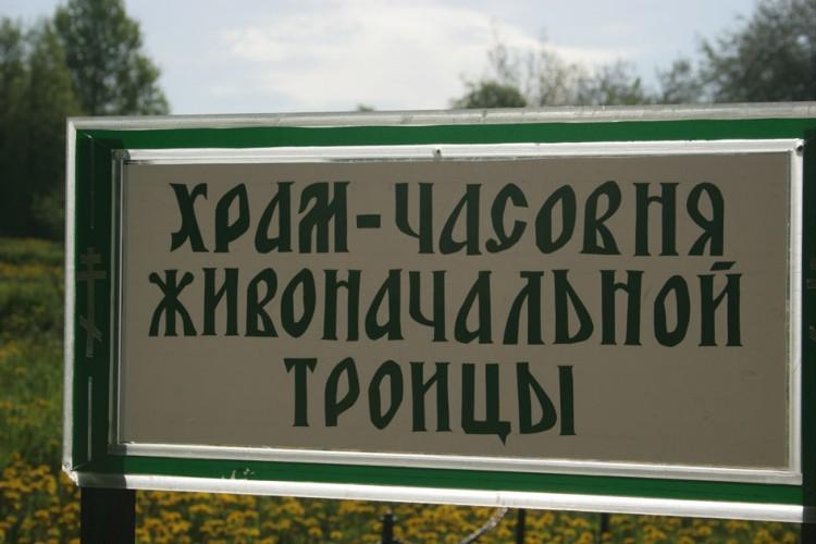 Часовня Троицы Живоначальной, Новое Село